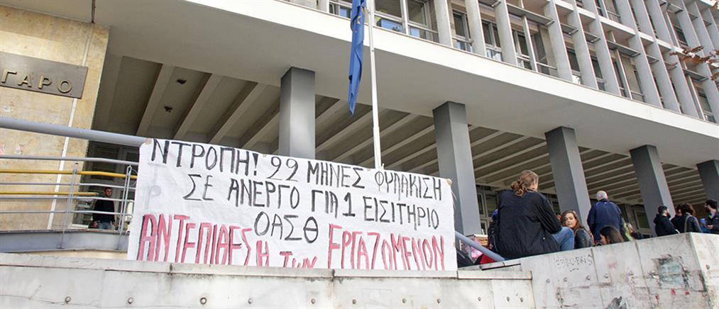 Διαμαρτυρίες για την καταδίκη άνεργου επιβάτη του ΟΑΣΘ (φωτο)