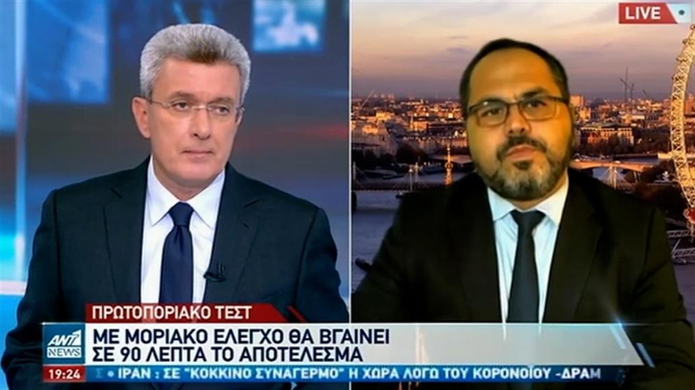 Κορονοϊός – Βρετανία: Έλληνες δημιούργησαν αξιόπιστο τεστ 90 λεπτών