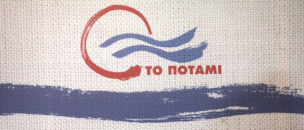 Το Ποτάμι: Θετική η έγκριση, μακρύς και δύσκολος ο δρόμος των αλλαγών
