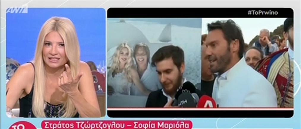 """""""Το Πρωινό"""": Γάμος αλά… κρητικά για Τζώρτζογλου – Μαριόλα (βίντεο)"""