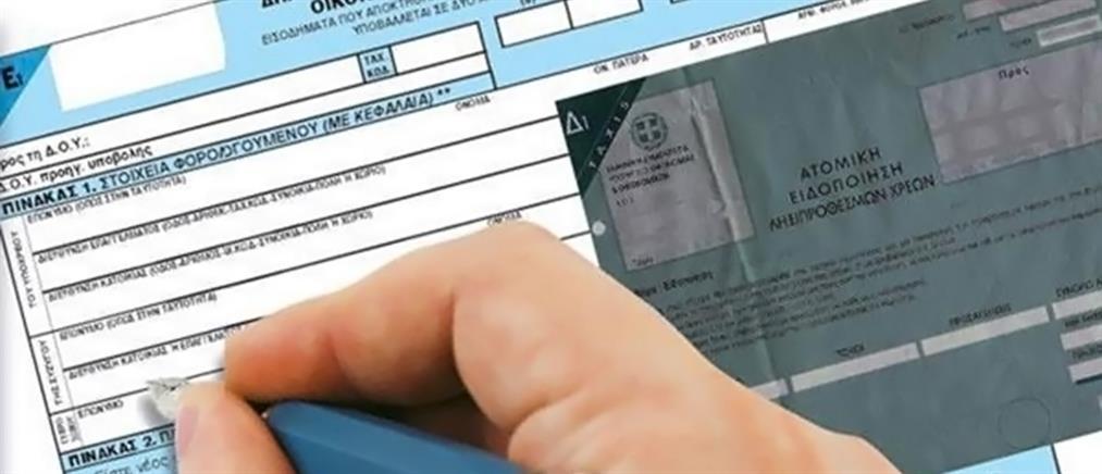 Φορολογικές δηλώσεις: Τι ισχύει για ζευγάρια με σύμφωνο συμβίωσης