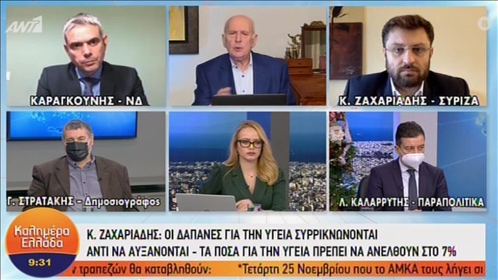 Καραγκούνης - Ζαχαριάδης στην εκπομπή «Καλημέρα Ελλάδα»