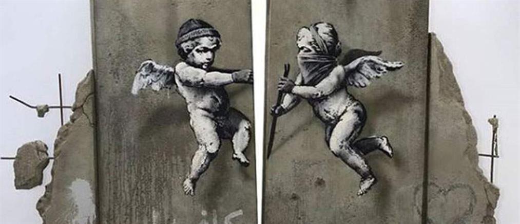 Ο Banksy μοιράζει δωρεάν αφίσες του