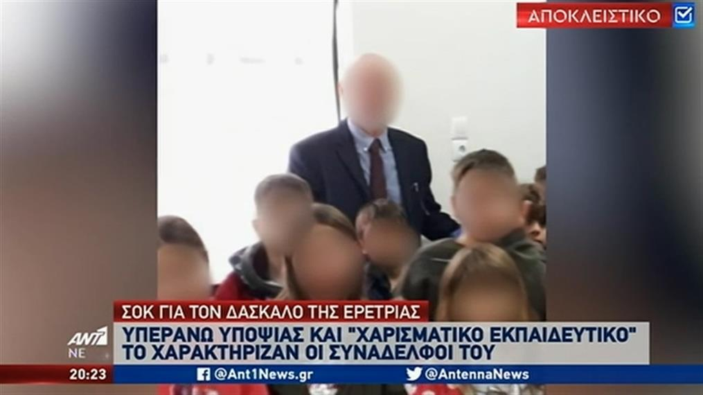 """Αποκλειστικά στον ΑΝΤ1: Καταγγελίες για την """"αρρωστημένη δράση"""" του εκπαιδευτικού στην Ερέτρια"""