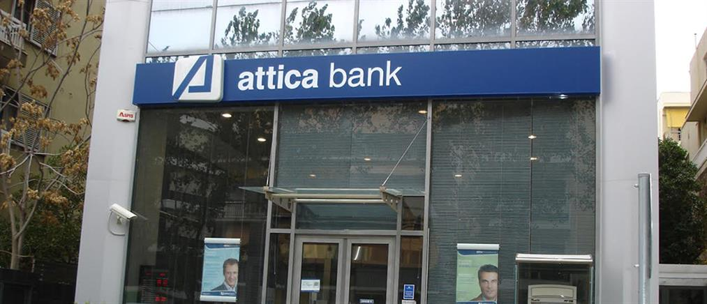 Attica Bank: εθελούσια με αποζημίωση ως 200000 ευρώ