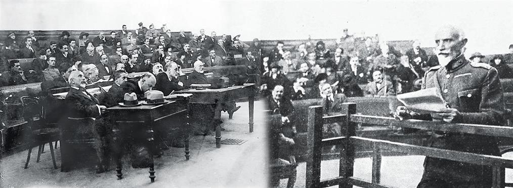 Δίκη των έξι: το έκτακτο στρατοδικείο για τη Μικρασιατική Καταστροφή