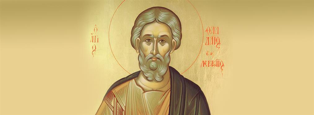 Ιούδας Θαδδαίος: ο άγιος που τιμάται στις 21 Αυγούστου