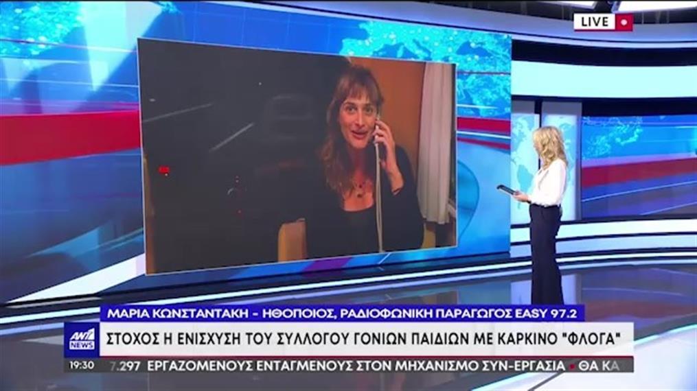 Μαρία Κωνσταντάκη: μαραθώνιοι για τη «Φλόγα»