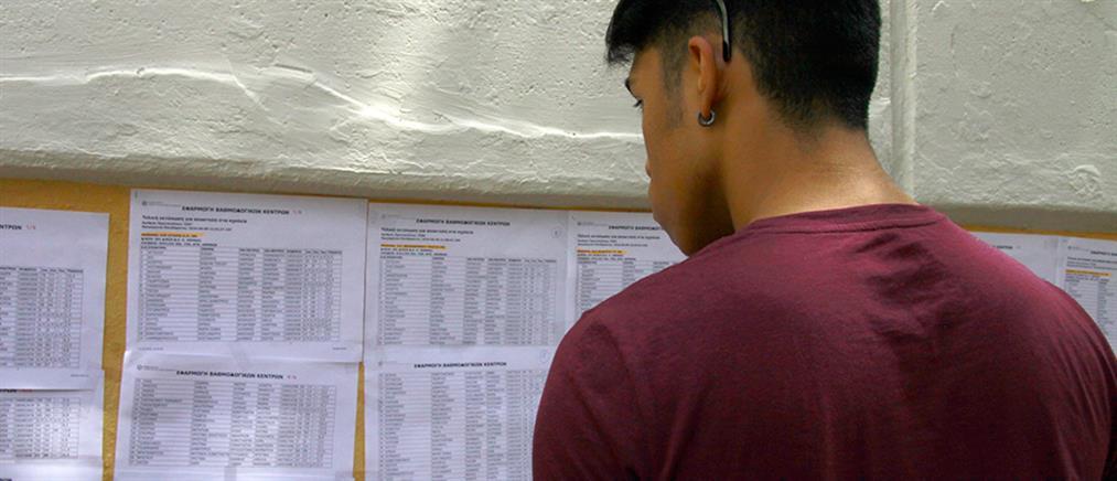 Ανακοινώνονται τα αποτελέσματα των πανελλαδικών για τα ΕΠΑΛ