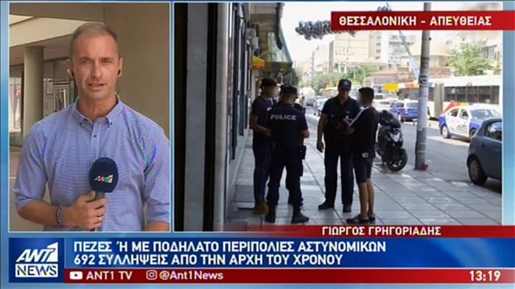 """""""Σαρώνουν"""" την Θεσσαλονίκη οι πεζές περιπολίες της Αστυνομίας"""