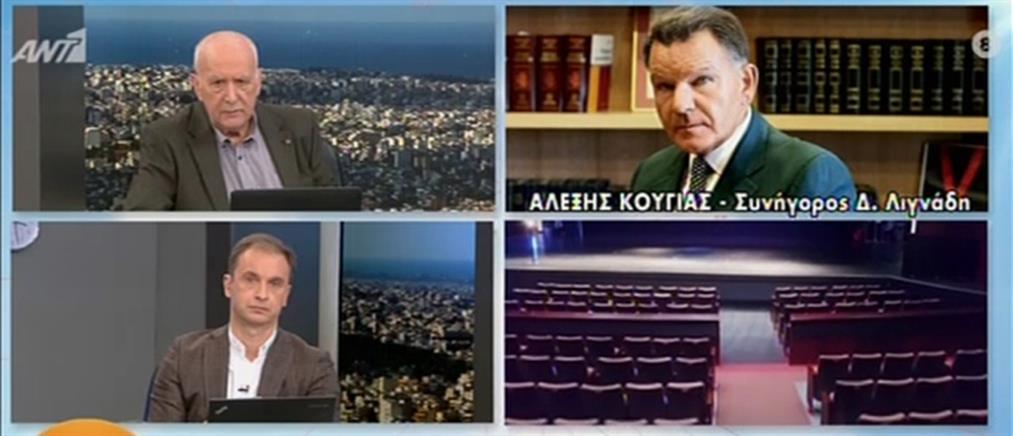Κούγιας στον ΑΝΤ1 για Λιγνάδη: ακυρότητες και παραλείψεις - κάτι μεγάλο παίζεται (βίντεο)