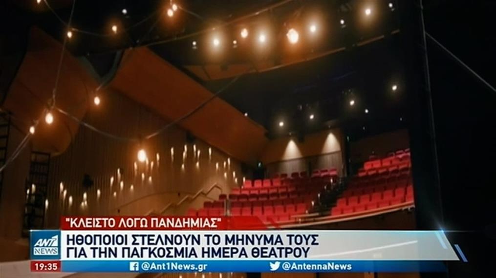 Παγκόσμια Ημέρα Θεάτρου: Τα μηνύματα των ηθοποιών μέσω του ΑΝΤ1