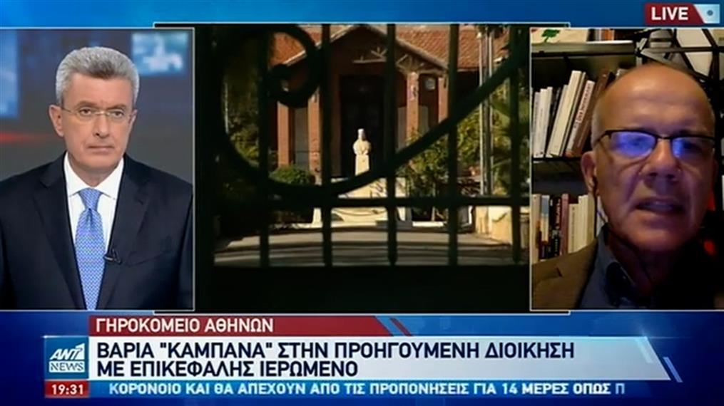 Γηροκομείο Αθηνών: βαριές ποινές ζητά ο Εισαγγελέας