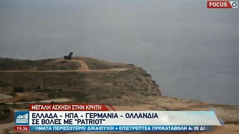 Μεγάλη άσκηση με πυραύλους Patriot, πραγματοποιήθηκε στο πεδίο βολής Κρήτης