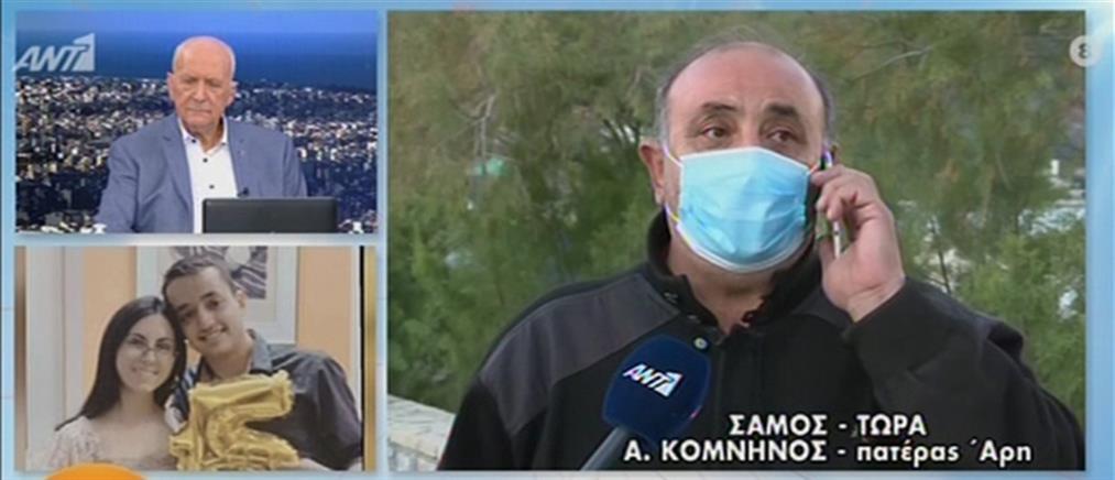 Σεισμός στη Σάμο: Ο πατέρας του 17χρονου Άρη απευθύνει έκκληση μέσω του ΑΝΤ1 (βίντεο)