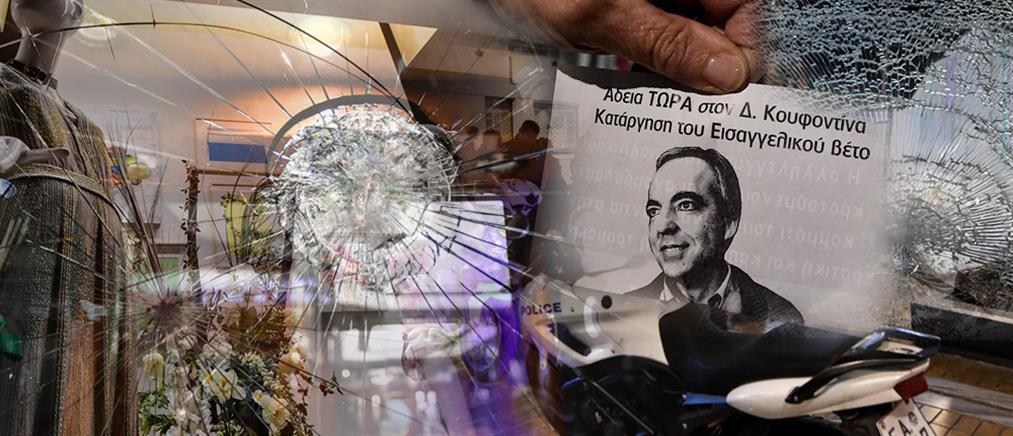 """""""Κρανίου τόπος"""" το κέντρο της Αθήνας για τον Κουφοντίνα (εικόνες)"""