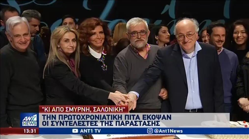 """Έκοψε την πίτα του η παράσταση """"Κι από Σμύρνη, Σαλονίκη"""""""