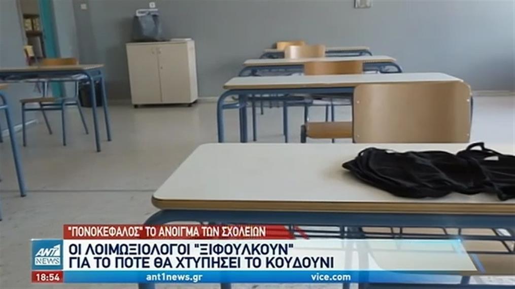 """Κορονοϊός: """"Πονοκέφαλος"""" για τα σχολεία"""