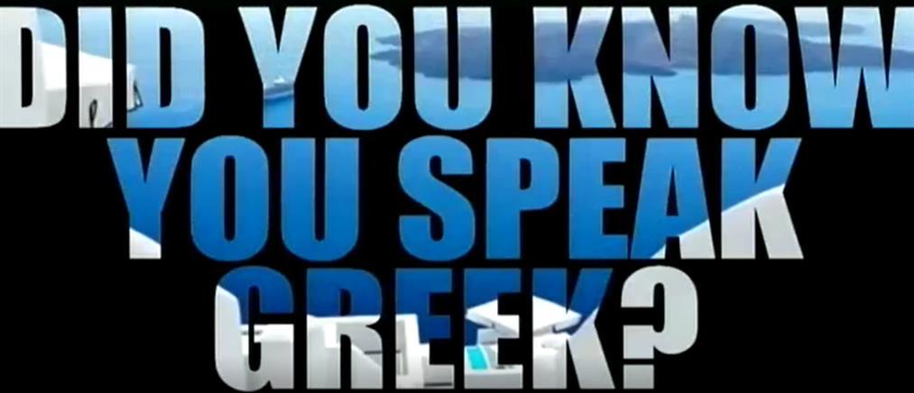 """Η ελληνική γλώσσα έχει """"κατακτήσει"""" ολόκληρο τον κόσμο (βίντεο)"""
