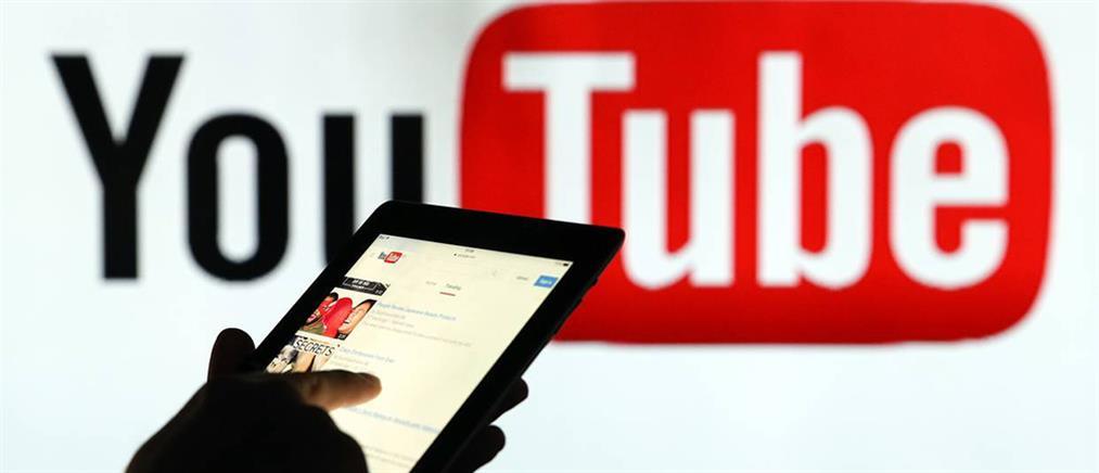 Το YouTube μπλοκάρει τα σχόλια σε βίντεο με παιδιά