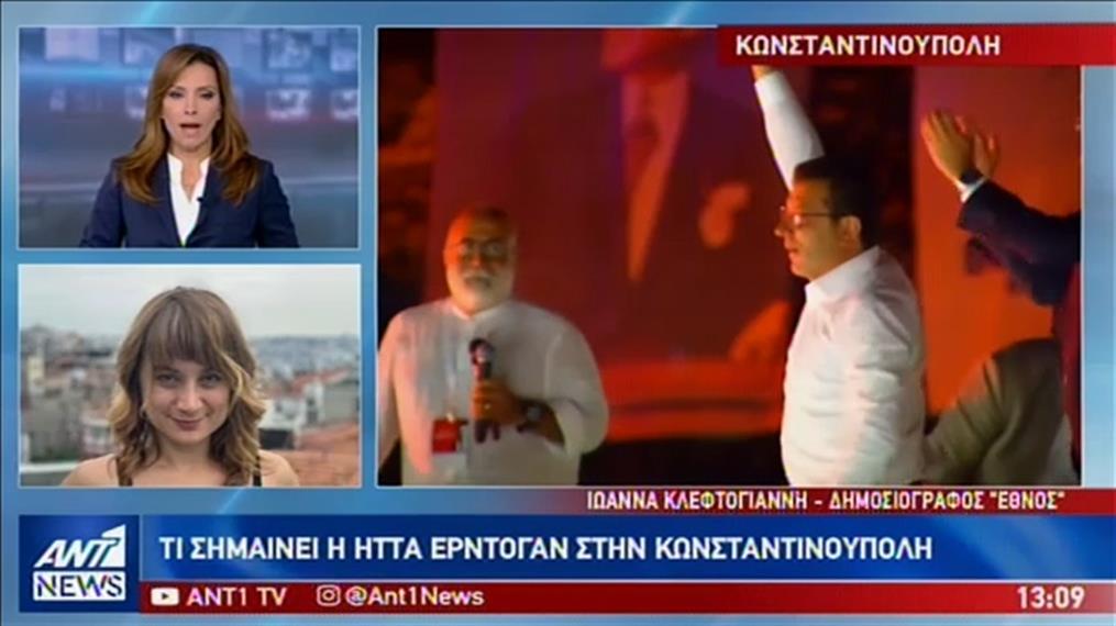 «Άλωσε» την Κωνσταντινούπολη ο Ιμάμογλου