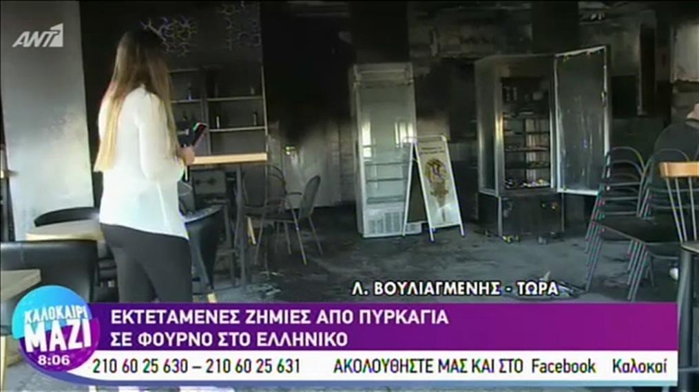 Ζημιές από πυρκαγιά σε φούρνο στο Ελληνικό