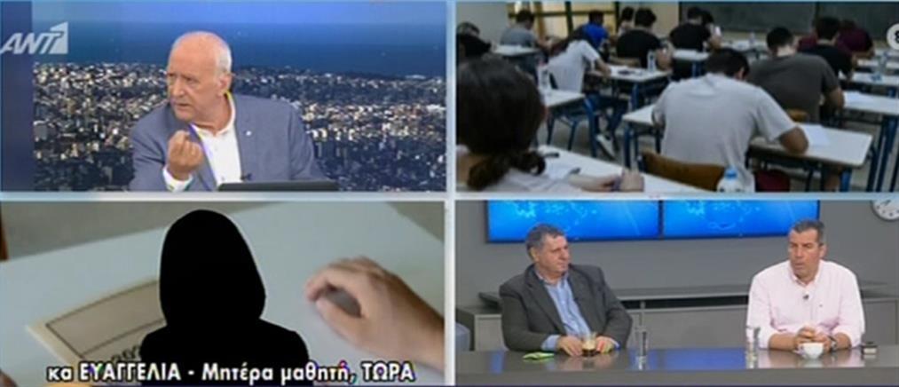 Καταγγελία στον ΑΝΤ1: έμαθε ότι έμεινε μετεξεταστέος αφού έδωσε Πανελλαδικές! (βίντεο)