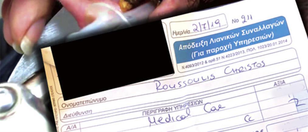 Το απίστευτο ποσό που κλήθηκε να πληρώσει τουρίστας για καθαρισμό αυτιών