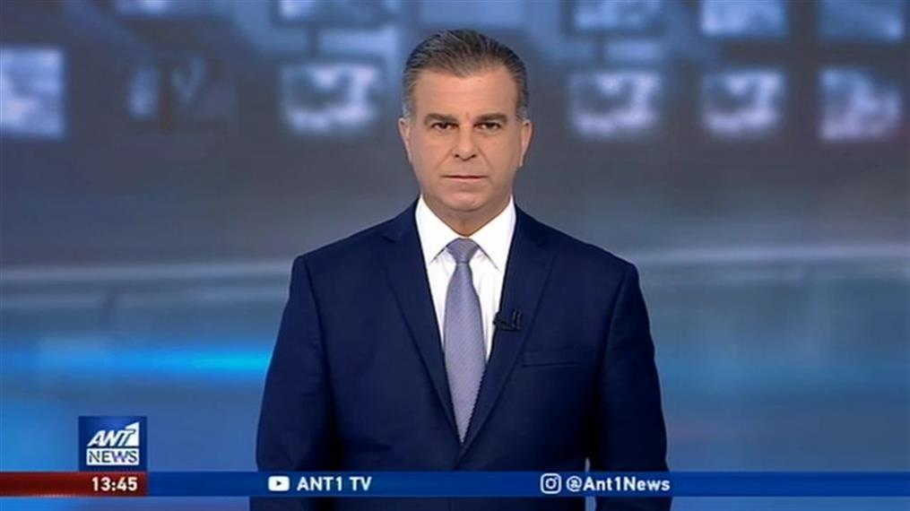 ANT1 NEWS 21-09-2019 ΣΤΙΣ 13:00