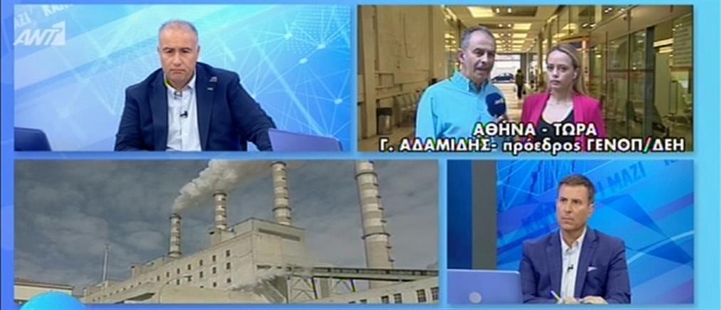 Αδαμίδης στον ΑΝΤ1: η ΔΕΗ πρέπει να μείνει στον έλεγχο του Δημοσίου (βίντεο)