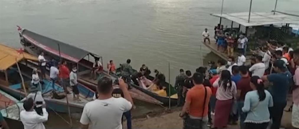 Περού: Νεκροί και αγνοούμενοι από σύγκρουση πλοίων (βίντεο)