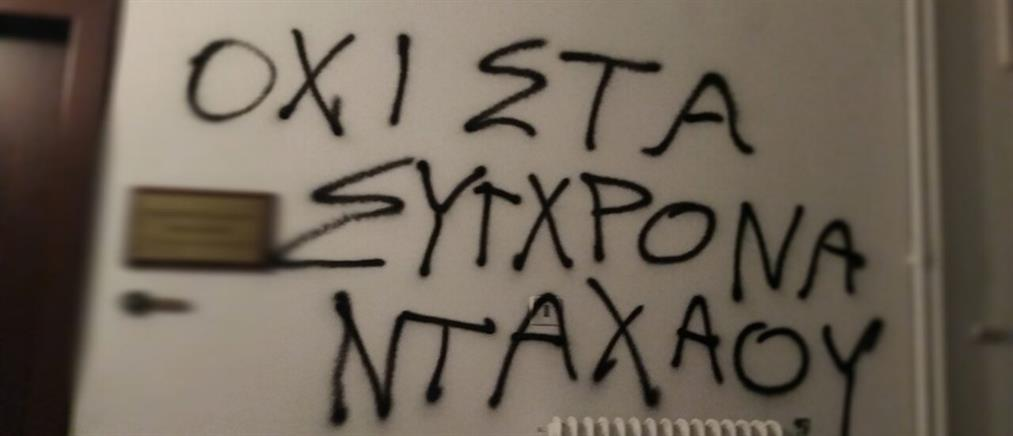 """Ρουβίκωνας: """"Καταδρομική επίθεση"""" στο γραφείο του Μηταράκη"""