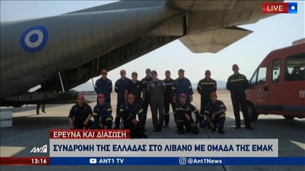 Βοήθεια στον Λίβανο στέλνει η Ελλάδα