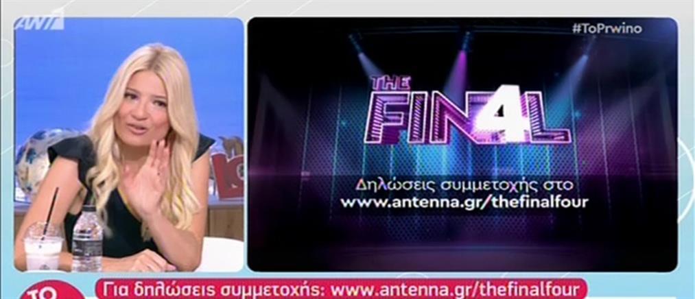 """""""Το Πρωινό"""": Στην τελική ευθεία για το """"Final Four""""(βίντεο)"""