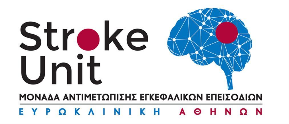 Ευρωκλινική Αθηνών: ευρωπαϊκή πιστοποίηση στην Μονάδα Αντιμετώπισης Εγκεφαλικών