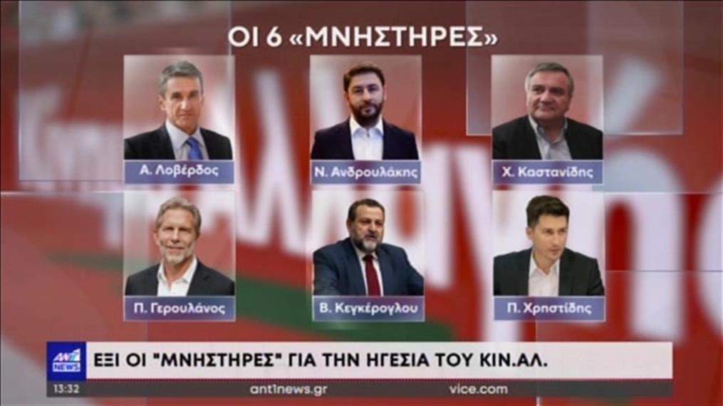 ΚΙΝΑΛ: 6 υποψήφιοι για την ηγεσία του κόμματος