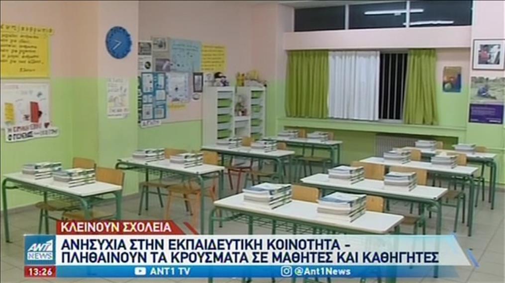 Κορονοϊός: αύξηση των κρουσμάτων σε σχολεία
