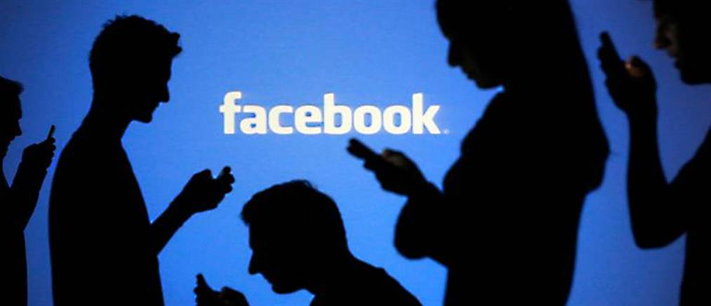 Facebook: νέα απίστευτη γκάφα με προσωπικά δεδομένα χρηστών