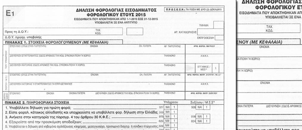 Φορολογία: Όλες οι αλλαγές στο νέο έντυπο Ε1
