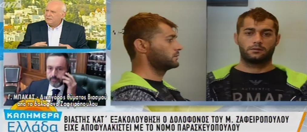 Δικηγόρος θύματος του εκτελεστή Ζαφειρόπουλου στον ΑΝΤ1: δεν υπάρχουν έκτακτοι νόμοι (βίντεο)
