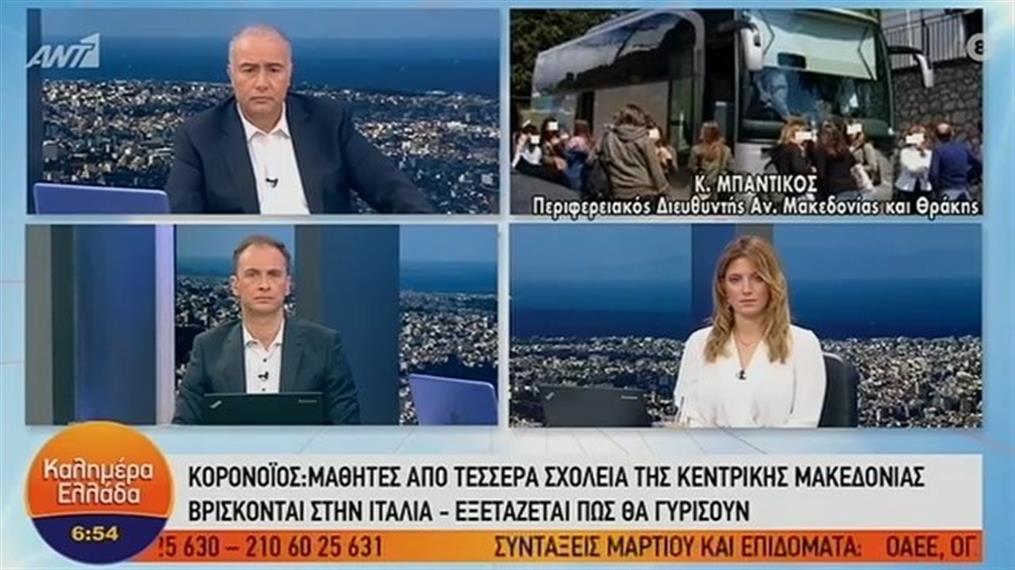 Περιφερειακός Διευθυντής Αν. Μακεδονίας και Θράκης