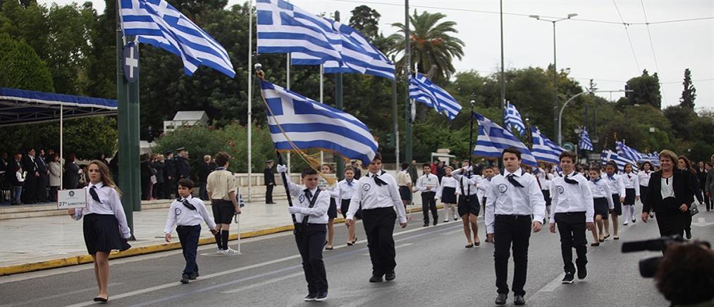 28η Οκτωβρίου: Ποιοι δρόμοι θα κλείσουν για την παρέλαση στην Αθήνα