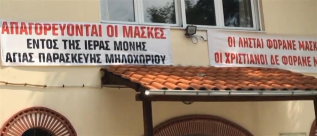 Κοζάνη: Μοναστήρι απαγορεύει την είσοδο σε πιστούς που φορούν μάσκες (βίντεο)