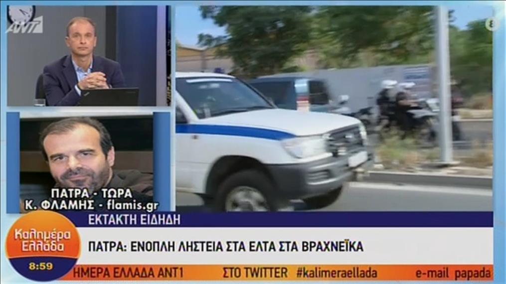 Ένοπλη ληστεία σε ΕΛΤΑ στην Πάτρα