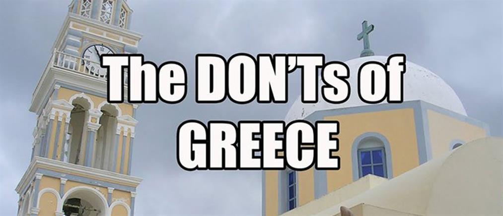 """Εκπληκτικό βίντεο: τουρίστας εξηγεί """"τι δεν πρέπει να κάνει ένας τουρίστας στην Ελλάδα""""!"""