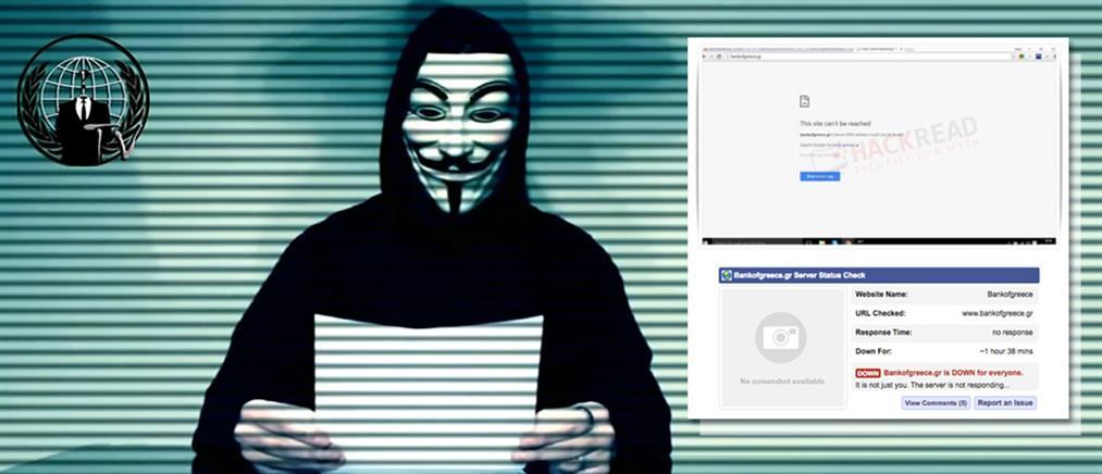 Θύμα των Anonymous η Τράπεζα της Ελλάδος (βίντεο)