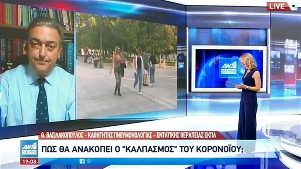 Βασιλακόπουλος στον ΑΝΤ1: αυξημένα κρούσματα τις επόμενες μέρες