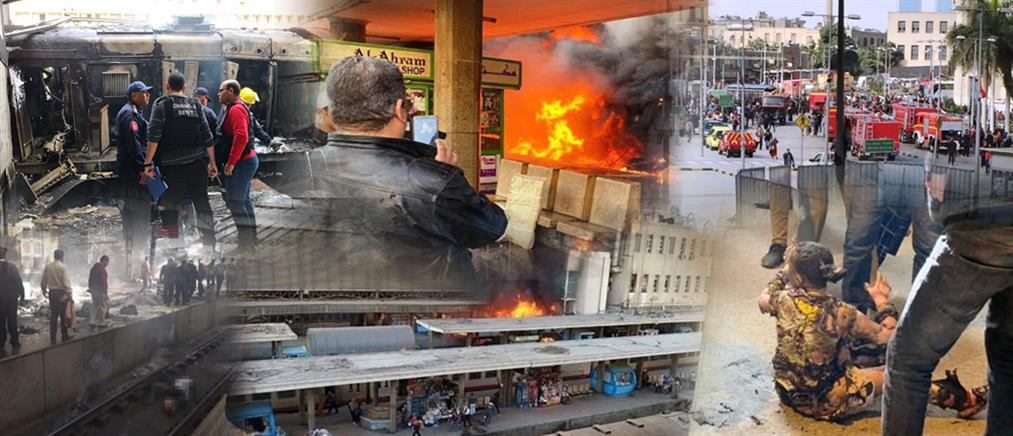 Φονική έκρηξη στον κεντρικό σιδηροδρομικό σταθμό του Καΐρου