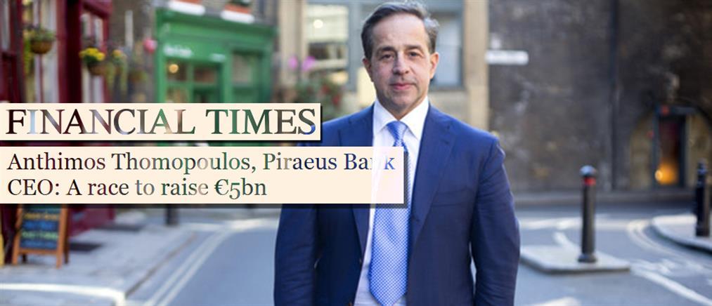 Θωμόπουλος:Το μεγάλο στοίχημα της Πειραιώς