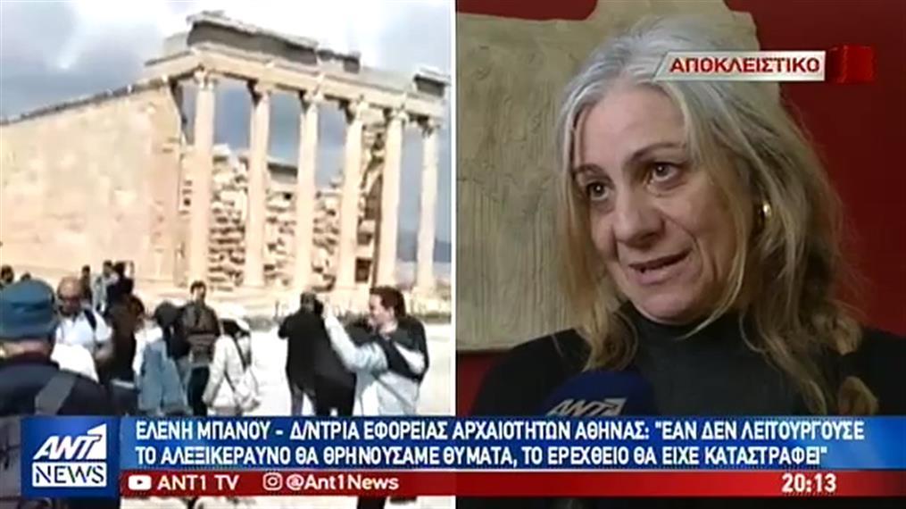 Ελένη Μπάνου στον ΑΝΤ1: το αλεξικέραυνο στην Ακρόπολη λειτούργησε κανονικά